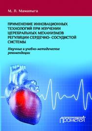 Применение инновационных технологий при изучении церебральных механизмов регуляции сердечно-сосудистой системы: Научные и учебно-методические рекомендации ISBN 978-5-9906264-1-6