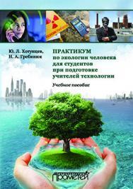 Практикум по экологии человека для студентов при подготовке учителей технологии: Учебное пособие ISBN 978-5-9906264-7-8
