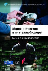 Мошенничество в платежной сфере: Бизнес-энциклопедия ISBN 978-5-9907223-2-3