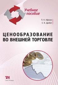 Ценообразование во внешней торговле: Учебное пособие ISBN 978-5-9908002-1-2