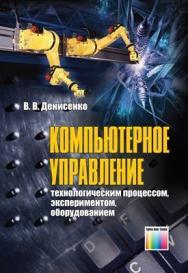 Компьютерное управление технологическим процессом, экспериментом, оборудованием ISBN 978-5-9912-0060-8