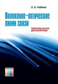 Волоконно-оптические линии связи. Практическое руководство ISBN 978-5-9912-0109-4