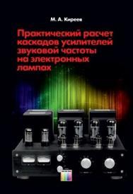 Практический расчет каскадов усилителей звуковой частоты на электронных лампах ISBN 978-5-9912-0227-5