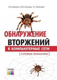 Обнаружение вторжений в компьютерные сети (сетевые аномалии). Учебное пособие для вузов ISBN 978-5-9912-0323-4