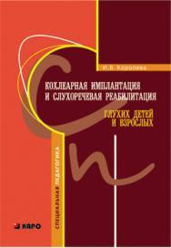 Кохлеарная имплантация и слухоречевая реабилитация глухих детей и взрослых: Учебное пособие ISBN 978-5-9925-0348-7