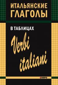 Итальянские глаголы в таблицах ISBN 978-5-9925-0528-3