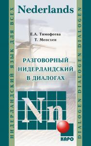 Разговорный нидерландский в диалогах ISBN 978-5-9925-0588-7