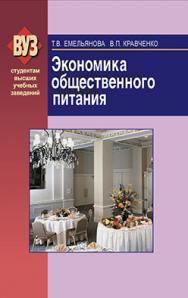 Экономика общественного питания: учебник ISBN 978-985-06-1402-5
