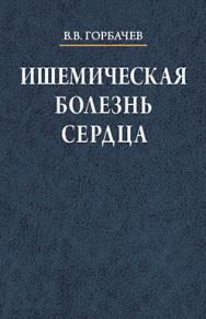 Ишемическая болезнь сердца : учеб. пособие ISBN 978-985-06-1433-9