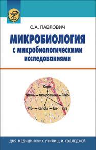 Микробиология с микробиологическими исследованиями : учеб. пособие ISBN 978-985-06-1498-8