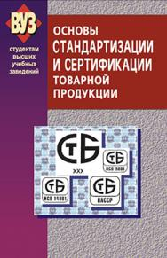 Основы стандартизации и сертификации товарной продукции : учеб. пособие ISBN 978-985-06-1575-6