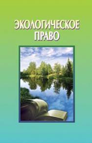Экологическое право : пособие ISBN 978-985-06-1630-2