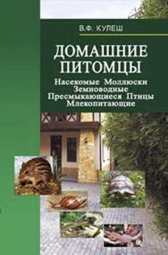 Домашние питомцы : Насекомые. Моллюски. Земноводные. Пресмыкающиеся. Птицы. Млекопитающие ISBN 978-985-06-1641-8