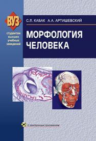 Морфология человека: учебник ISBN 978-985-06-1729-3