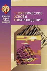 Теоретические основы товароведения : учеб. пособие ISBN 978-985-06-1732-3