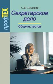 Секретарское дело. Сборник тестов: пособие ISBN 978-985-06-1736-1