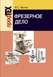 Фрезерное дело : учеб. пособие ISBN 978-985-06-1799-6