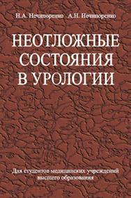 Неотложные состояния в урологии: учеб. пособие ISBN 978-985-06-2093-4