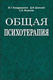 Общая психотерапия : учеб. пособие ISBN 978-985-06-2118-4