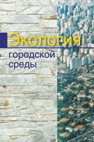 Экология городской среды : учеб. пособие ISBN 978-985-06-2141-2