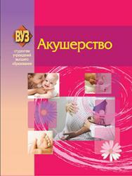 Акушерство : учеб. пособие ISBN 978-985-06-2171-9