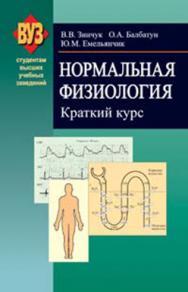 Нормальная физиология. Краткий курс : учеб. пособие ISBN 978-985-06-2183-2