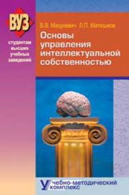 Основы управления интеллектуальной собственностью. Учебно-методический комплекс : учеб. пособие ISBN 978-985-06-2205-1