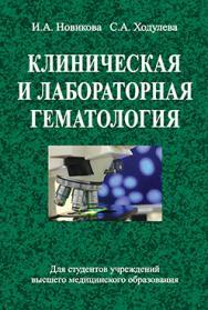 Клиническая и лабораторная гематология: учеб. пособие ISBN 978-985-06-2226-6