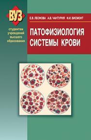 Патофизиология системы крови : учеб. пособие ISBN 978-985-06-2230-3