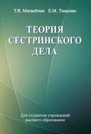 Теория сестринского дела : учеб. пособие ISBN 978-985-06-2245-7