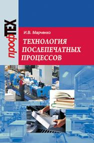 Технология послепечатных процессов : учеб. пособие ISBN 978-985-06-2311-9