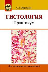Гистология. Практикум : учеб. пособие ISBN 978-985-06-2317-1