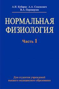 Нормальная физиология : учебник. В 2 ч. Ч. 1 ISBN 978-985-06-2340-9