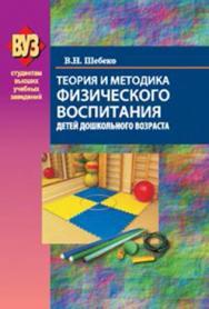 Теория и методика физического воспитания детей дошкольного возраста : учеб. пособие ISBN 978-985-06-2345-4