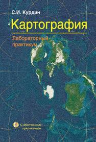 Картография. Лабораторный практикум : учеб. пособие ISBN 978-985-06-2508-3