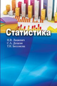 Статистика : учеб. пособие ISBN 978-985-06-2549-6