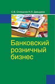 Банковский розничный бизнес : учеб. пособие ISBN 978-985-06-2578-6