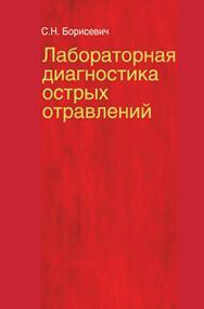 Лабораторная диагностика острых отравлений : учеб. пособие ISBN 978-985-06-2626-4