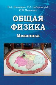Общая физика. Механика : учебник ISBN 978-985-06-2641-7