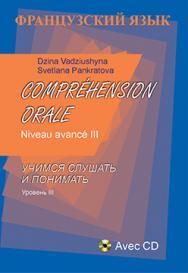 Французский язык. Учимся слушать и понимать. Уровень III ISBN 978-985-06-2668-4