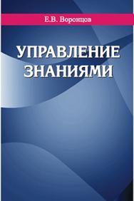 Управление знаниями : учеб. пособие ISBN 978-985-06-2687-5