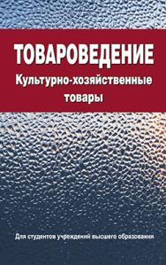 Товароведение. Культурно-хозяйственные товары : учеб. пособие ISBN 978-985-06-2699-8