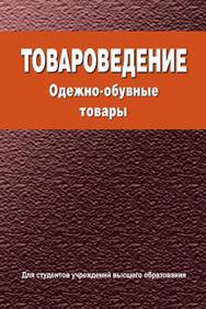 Товароведение. Одежно-обувные товары : учеб. пособие ISBN 978-985-06-2700-1