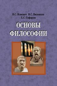 Основы философии : учебник ISBN 978-985-06-2705-6