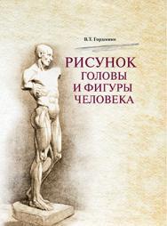 Рисунок головы и фигуры человека : учеб. пособие ISBN 978-985-06-2707-0