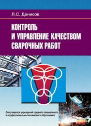 Контроль и управление качеством сварочных работ : учеб. пособие ISBN 978-985-06-2739-1