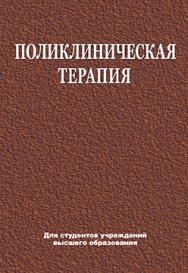Поликлиническая терапия : учебник ISBN 978-985-06-2749-0