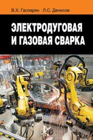 Электродуговая и газовая сварка : учеб. пособие ISBN 978-985-06-2770-4