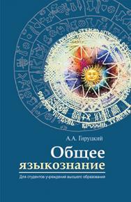 Общее языкознание : учебник ISBN 978-985-06-2772-8