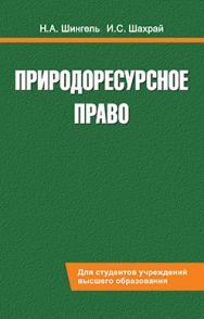 Природоресурсное право : учеб. пособие ISBN 978-985-06-2781-0
